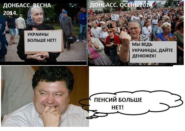 Жители Донбасса платят налоги террористам, обрекая своих пенсионеров на голодную смерть - Цензор.НЕТ 9763