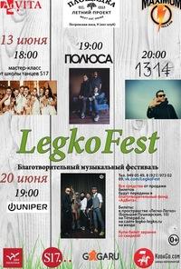 LegkoFest - благотворительный фестиваль!