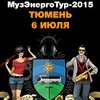 МузЭнергоТур-2015. ТЮМЕНЬ. 6 июля.