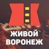 Живой Воронеж. Новости, мероприятия, люди