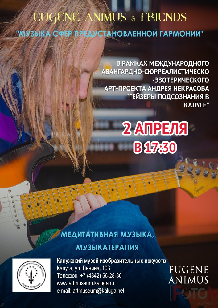 "Афиша Калуга ""Eugene Animus & Friends"" 2 апреля 17:30"