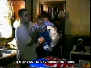 Eminem - Mockingbird (С русскими субтитрами) (2005)