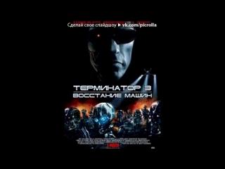 «всячина» под музыку Brad Fiedel - Main Title (OST «Терминатор 1»). Picrolla
