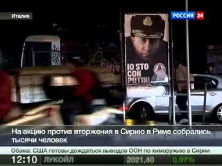 Сирия, плакаты с Путиным в Европе