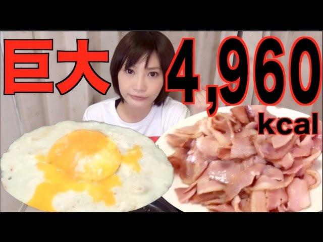 【大食い】メガベーコンエッグ焼いてたべたい!【木下ゆうか】Make Extra large bacon