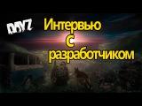 DayZ Standalone Новости: Интервью с разработчиком - Eugen Harton