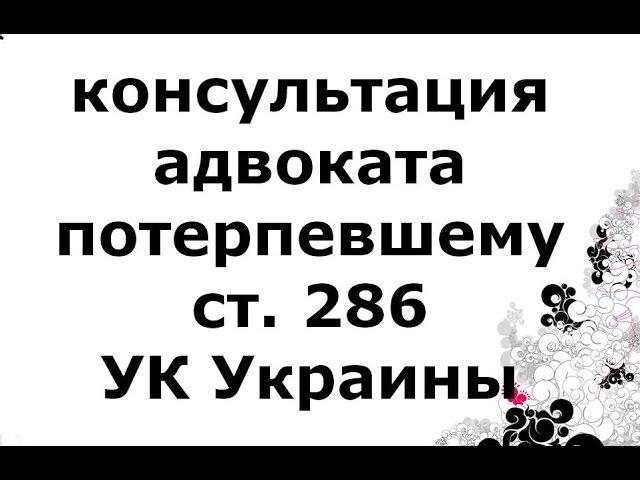 консультация адвоката потерпевшему ст. 286 ук украины