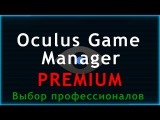 OGM Premium v.4.0