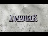 Павлик Наркоман Полный 1 сезон