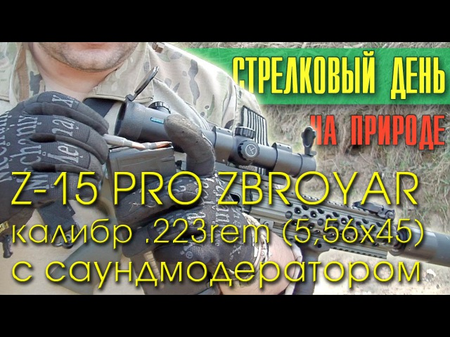 Z-15 PRO ZBROYAR with Supressor / Shooting Day / Ukrainian M4/M16/AR-15 .223rem Rifle