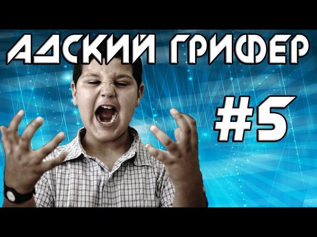 Шоу - АДСКИЙ ГРИФЕР! 5 (ПЛАКСА 2 / Возвращение блудного сына!)