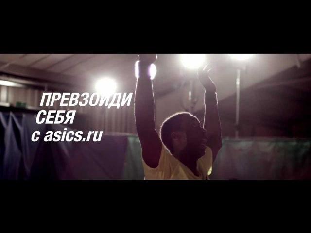 ASICS - Превзойди себя - Теннисист Гаэль Монфис