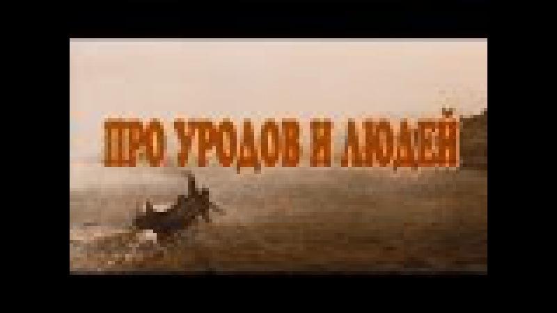Про уродов и людей (фильм)