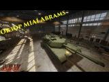 Обзор М1А1 Abrams Armored Warfare: Проект Армата.