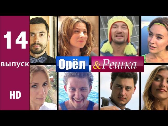 Орёл и Решка - 14 ВЫПУСКБАКУ Сезон 1 серия 14 2011 HD 1080p
