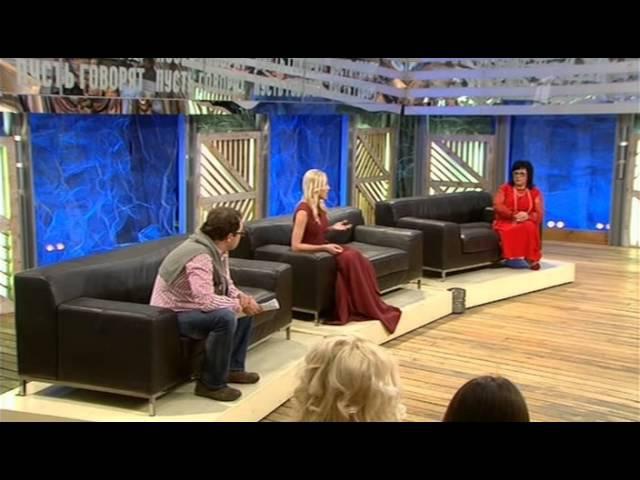 Коронованные особи - P.S. Встреча автора фильма и героев в программе Пусть говорят