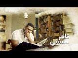 اغنية تتر مسلسل فرق توقيت - بين يوم و ليلة / Tamer Hosny - Ben