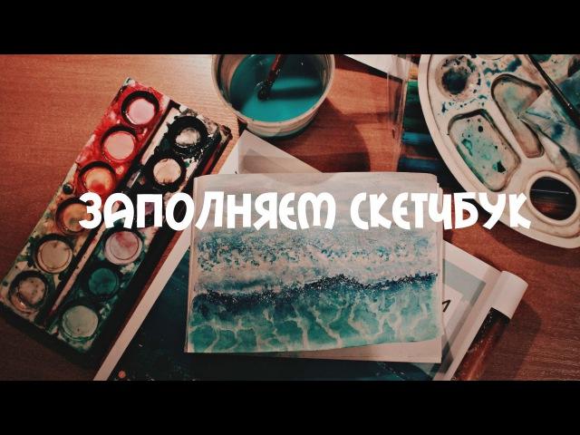 Заполняем скетчбук / Рисуем морскую волну / Акварель / Watercolor Painting