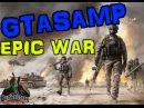 Gtasamp за наших Epic War1розминка