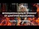 Функциональный тренинг от Дмитрия Яшанькина Часть1 Разминка