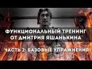 Функциональный тренинг от Дмитрия Яшанькина Часть 2 Базовые упражнения