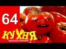 Кухня - Кухня - 4 сезон 4 серия 64 серия HD комедия русская 2014