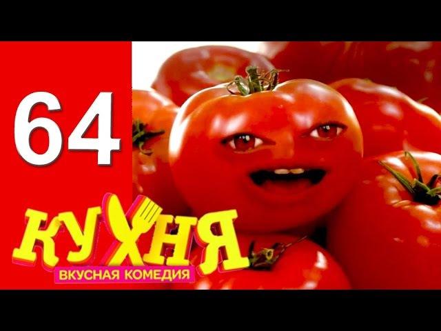 Кухня - Кухня - 4 сезон 4 серия (64 серия) [HD] | комедия русская 2014