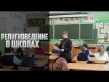 Религиоведение в школах