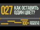 Premiere 100 . 027 Как Оставить Один Цвет?