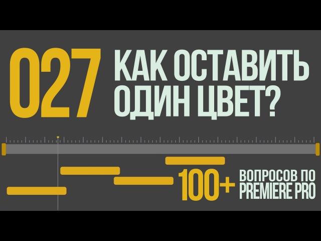 Premiere 100. 027 Как Оставить Один Цвет?