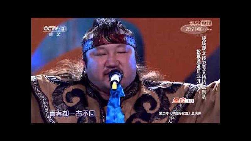 中国好歌曲第二季第11集 总决赛 杭盖 刘欢《轮回》超清版