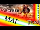 Tera online. Маг, колдун, волшебник, сорк, Sorcerer в Тера. Лучший дамагер в тера, все скилы мага