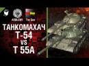 Т-54 против Т 55А - Танкомахач №17 - от ARBUZNY и TheGUN World of Tanks