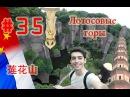 Лотосовые горы в Гуанчжоу Очень красивый парк