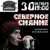 30 октября – «Северное Сияние» в Петербурге!