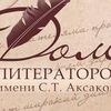 Областной Дом литераторов имени С.Т. Аксакова