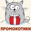 Promokotiki | Конкурсы Магнитогорск