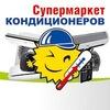 Супермаркет кондиционеров - кондиционеры в Омске