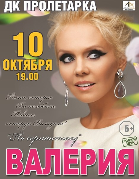 Концерт Валерии ДК Пролетарка