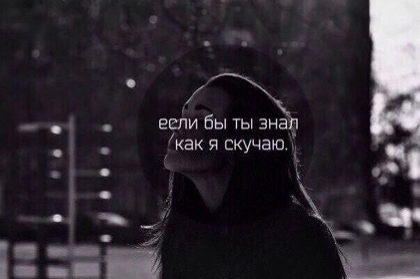 я так без тебя скучаю: