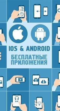 бесплатные приложения Ios - фото 10