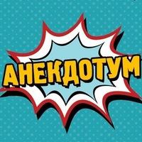 anekdot_um