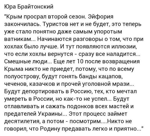 В Службе внешней разведки в Крыму было рекордное число предателей - Цензор.НЕТ 371