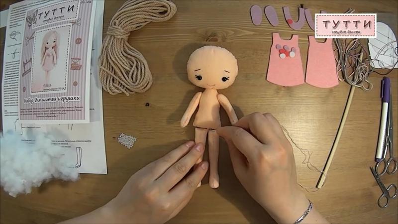 Как сшить куклу видео