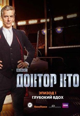 доктор кто смотреть онлайн 8 сезон: