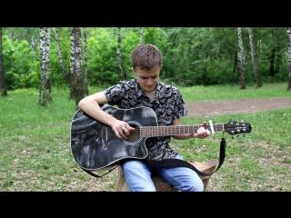 Песни под гитару - город золотой , красиво поет, душевно, до слез, шикарный голос, играет на гитаре