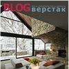 BlogVerstak