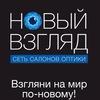 """Сеть салонов Оптики """"Новый взгляд"""""""