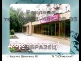 Реклама отдела Сумки (1000 мелочей) by andrey.shishov.1995@mail.ru