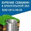 Бурение скважин на воду в Архангельской области